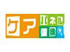 【 開催延期 】第25回 備後福祉異業種研究会