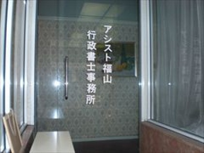 アシスト福山行政書士事務所