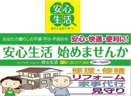 広島ガス住設㈱ 福山支店 ライフサポートセンター安心生活