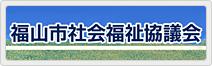 福山市社会福祉協議会ホームページ