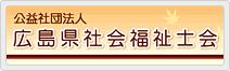 広島県社会福祉士会ホームページ