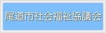 尾道市社会福祉協議会ホームページ