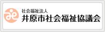 井原市社会福祉協議会