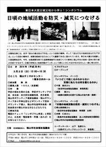 東日本大震災1_R