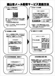 福山市メール配信サービス2_R