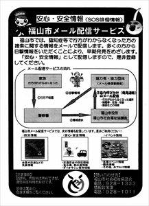 福山市メール配信サービス1_R
