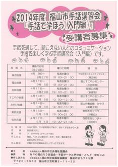 『2014年度 福山市手話講習会「手話で学ぼう(入門編)」』