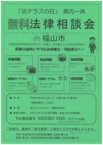 「法テラスの日」県内一斉 無料法律相談会