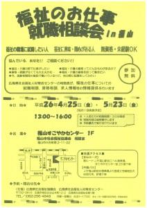 福祉のお仕事 就職相談会in福山 | ケアパネル備後