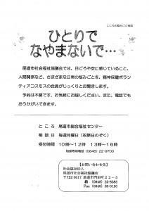 「ひとりでなやまないで…」 尾道市社会福祉協議会