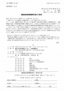 H27.1.23第4回備後異業種研究会