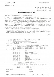 H27.4.17第5回備後異業種研究会  -