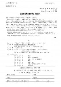 H27.7.17第6回備後異業種研究会  -