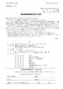 H27.10.9第7回備後異業種研究会  -