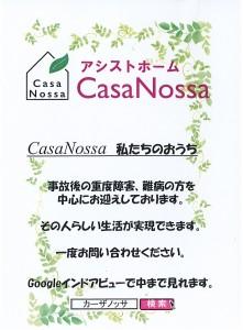 CasaNossa1