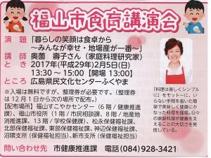 福山市食育講演会
