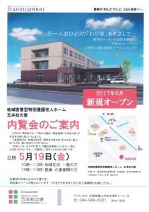 五本松の家-1