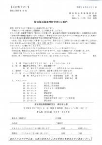H29.7.21第14回備後異業種研究会HP