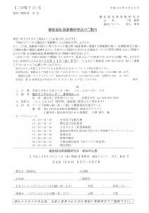 H29.10.27第15回備後福祉異業種研究会