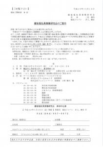 H30.1.26第16回備後福祉異業種研究会
