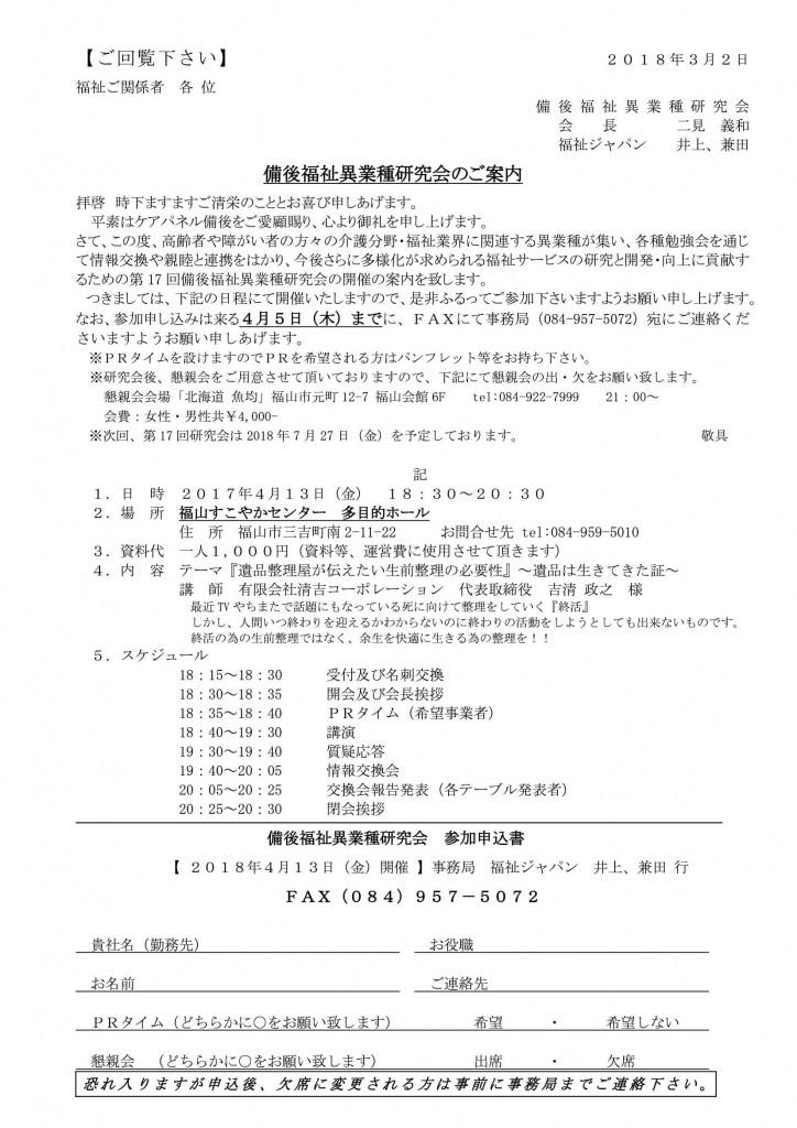 2018.4.13第17回備後異業種研究会 改