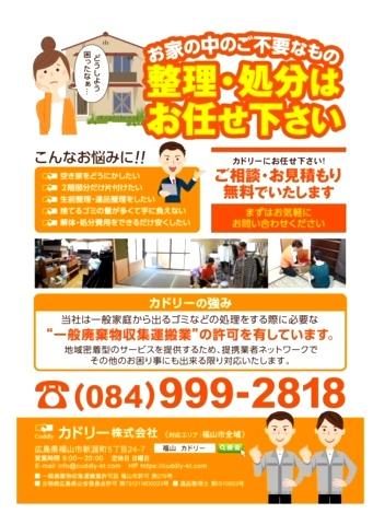 カドリー株式会社 詳細ページ